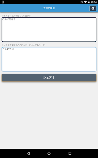 u7c21u5358u30b7u30a7u30a2u6587u5b57uff5eu8907u6570u7aefu672bu9593u3067u306eu697du3005u30c6u30adu30b9u30c8u5171u6709u30a2u30d7u30eauff5e 1.0.1 Windows u7528 1