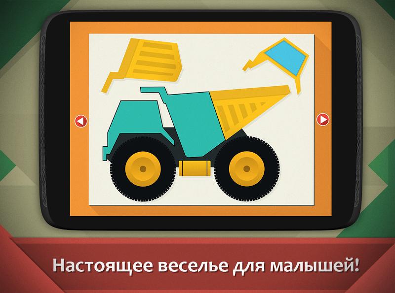 Скриншот Малыш Детский автомобиль Пазлы
