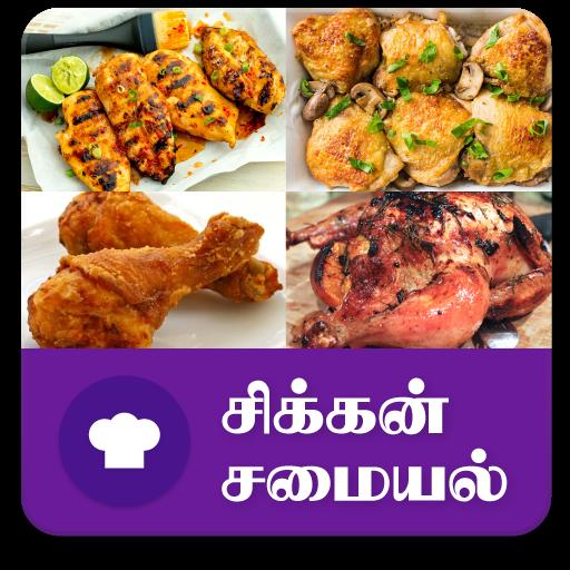 Chicken Recipes Ideas in Tamil