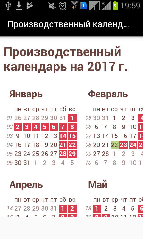 Production calendar of Russia 2017-2018- screenshot