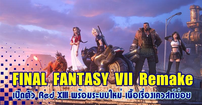 Final Fantasy VII Remake เปิดตัว Red XIII และ Screenshot ใหม่!