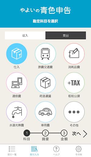 弥生 確定申告ソフト専用アプリ