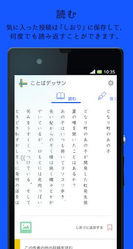 無料娱乐Appのことばデッサン|記事Game
