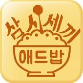 삼시세끼 애드밥- 리워드어플 돈버는어플 문화상품권 문상