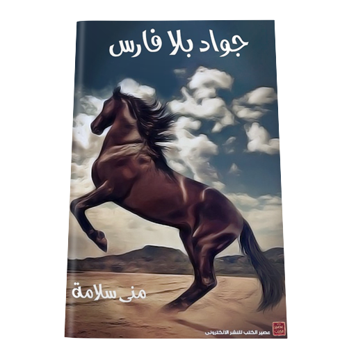 رواية جواد بلا فارس - رواية عربية