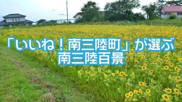 「いいね!南三陸町」が選ぶ南三陸百景 候補(2012年9月6日現在)
