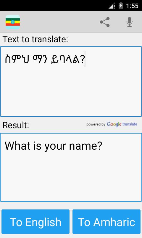 Amharic Text Editor