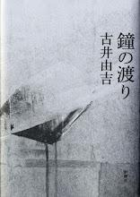 Photo: 鐘の渡り 古井由吉 新潮社刊 2014年 装幀:新潮社装幀室