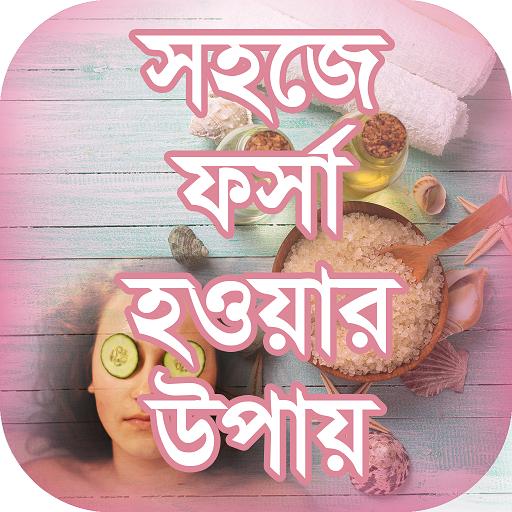 সহজে ফর্সা হওয়ার উপায় (Beauty tips bangla)