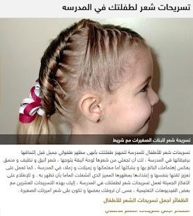 تسريح الشعر للاطفال - náhled