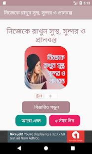 ভালো থাকার উপায় _ valo thakar upay - náhled