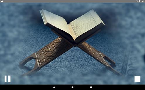 القرآن الكريم من القاهرة - náhled