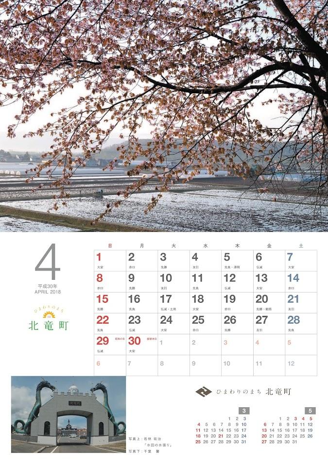 4月・北竜町カレンダー 2018