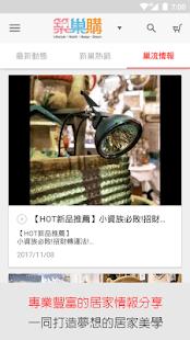 築巢購:健康·居家·時尚新指標 for PC-Windows 7,8,10 and Mac apk screenshot 5