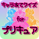 キャラ当てクイズ for プリキュア 無料クイズゲームアプリ