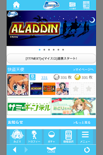 マイスロ for Android- screenshot thumbnail