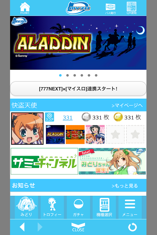 マイスロ for Android- screenshot