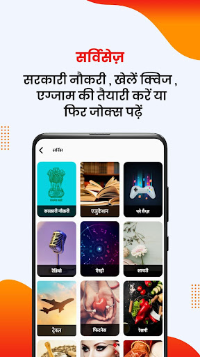 Hindi News Dainik Jagran India News Jagran Epaper 3.8.2 Screenshots 5