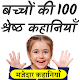 Kids Stories in Hindi for PC