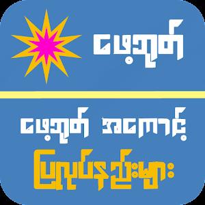 ေဖ့ဘုတ္ ေလၽွာက္နည္း APK Download for Android