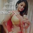 കമ്പി കഥകള് മലയാളം Kambi Kathakal Malayalam APK