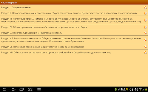 Tax Code of Russia Free - screenshot thumbnail