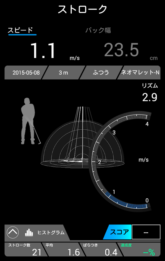 Epson M-Tracer For Putter- screenshot