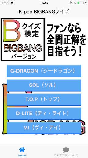 クイズ検定 BIGBANG バージョン