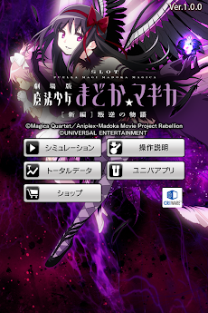 SLOT劇場版魔法少女まどか☆マギカ[新編]叛逆の物語のおすすめ画像1