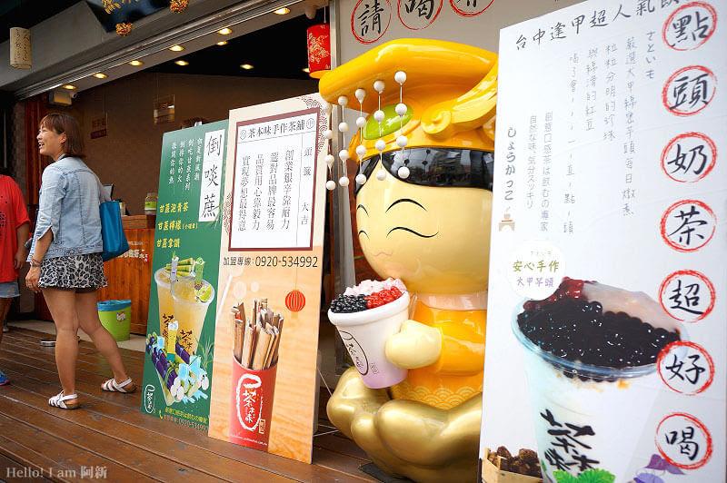 茶本味手作茶鋪,大甲飲料店-2