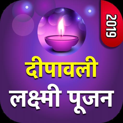 Happy Diwali 2019 Laxmi puja Muhurat - Apps on Google Play