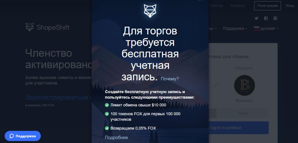 Детальный обзор криптовалютной биржи ShapeShift: отзывы клиентов