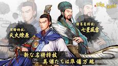 三国志漢末覇業のおすすめ画像4