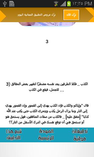 محظورات دينيه في فترة الخطوبة