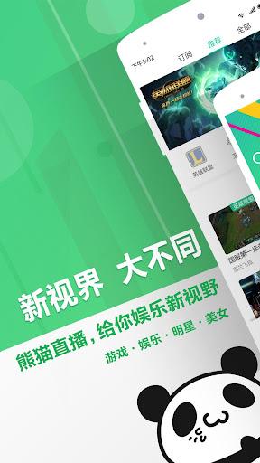 PandaTV 3.2.8.5715 screenshots 1
