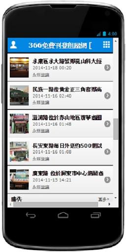 玩生活App|366免费刊登租屋信息网 APP免費|APP試玩