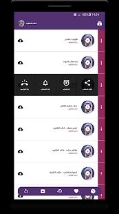 شيلات شبابية حصرية - بدون نت - náhled