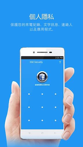 玩免費工具APP|下載360 Security - 最佳清理,加速及杀毒軟體 app不用錢|硬是要APP