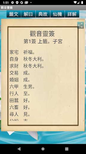 正宗觀音靈簽 [完全版] screenshot 6
