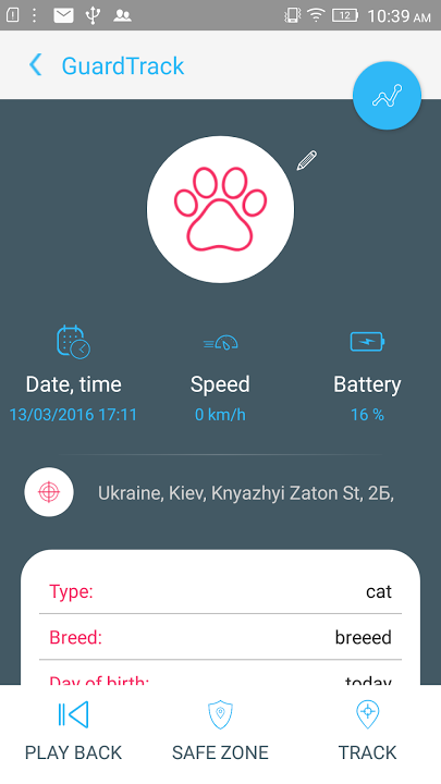 PetWatch- screenshot