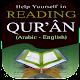 Qurani Qaida in English and Arabic Download for PC Windows 10/8/7