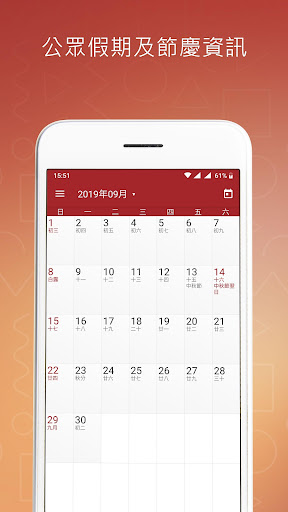 Screenshot for 香港公眾假期 2020 in Hong Kong Play Store