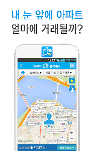 아파트 실거래가 - 부동산 - náhled
