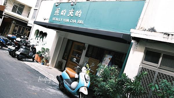 蒸的夾的港式餐廳Really Yum Cha B&L