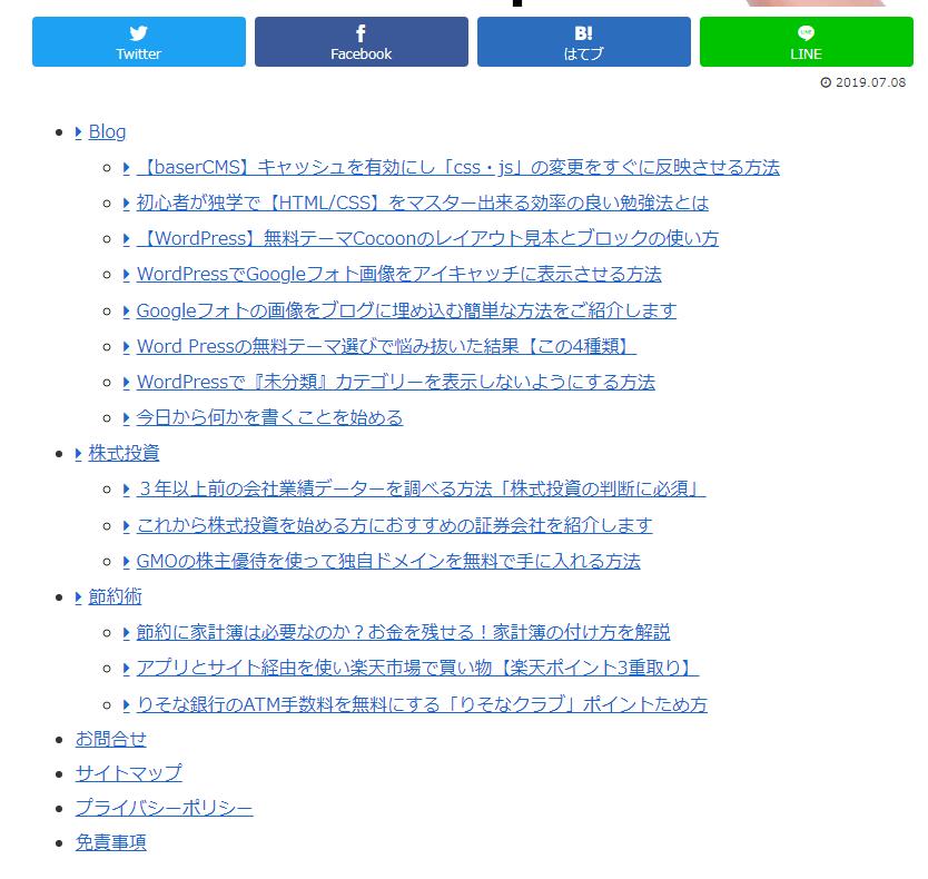 サイトマップページ表示