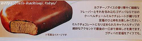 ゴディバ チョコレートアイスバー カプチーノ