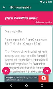 Hindi Sachhi Viral Kahaniya भाग १ - náhled