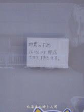 Photo: 東日本大震災による停電で閉店した店舗-2