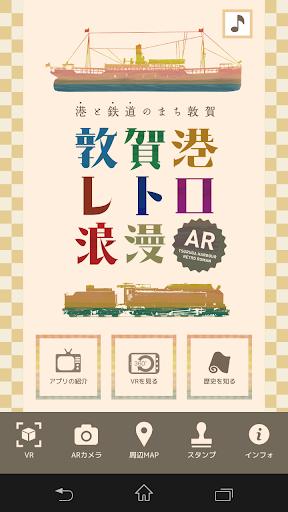 敦賀港レトロ浪漫AR