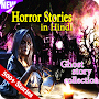 Horror Stories in Hindi (Ghost story collection) APK icon
